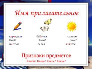 Имя прилагательное карандаш бабочка солнце Какой? Какая? Какое? желтый белая