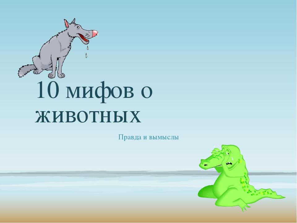 10 мифов о животных Правда и вымыслы http://www.zooclub.ru/zanim/10_mifov_o_z...