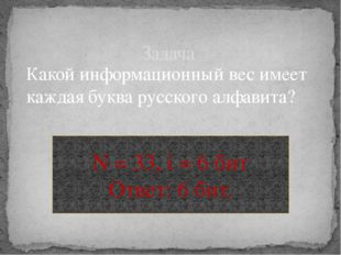 Какой информационный вес имеет каждая буква русского алфавита? Задача N = 33,