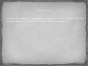 Сообщение занимает 2 страницы и содержит 1/16 Кб информации. На каждой страни