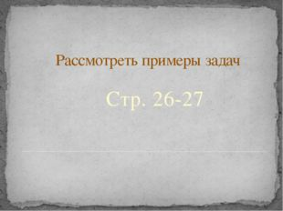 Рассмотреть примеры задач Стр. 26-27