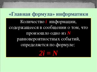 «Главная формула» информатики Количество i информации, содержащееся в сообще