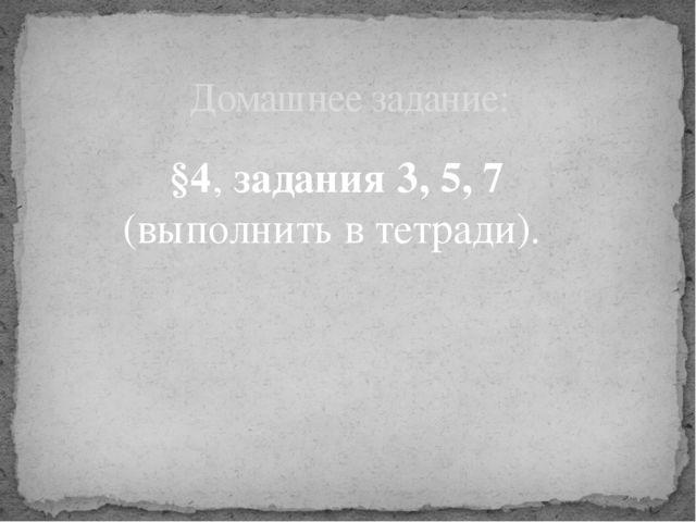 §4, задания 3, 5, 7 (выполнить в тетради). Домашнее задание: