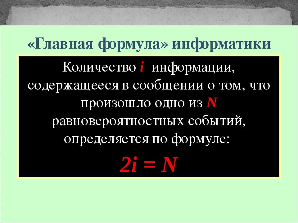 «Главная формула» информатики Количество i информации, содержащееся в сообще...