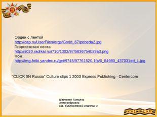 Орден с лентой http://cap.ru/UserFiles/orgs/GrvId_67/pobeda2.jpg Георгиевская