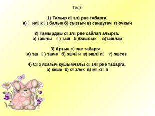 Тест 1) Тамыр сүзләрне табарга. а)җиләк ә) балыкб) сызгычв) сандугач г) о