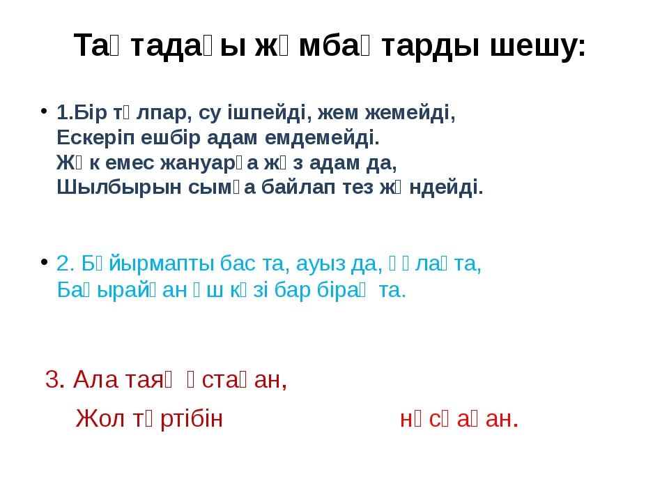 Тақтадағы жұмбақтарды шешу: 1.Бір тұлпар, су ішпейді, жем жемейді, Ескеріп еш...