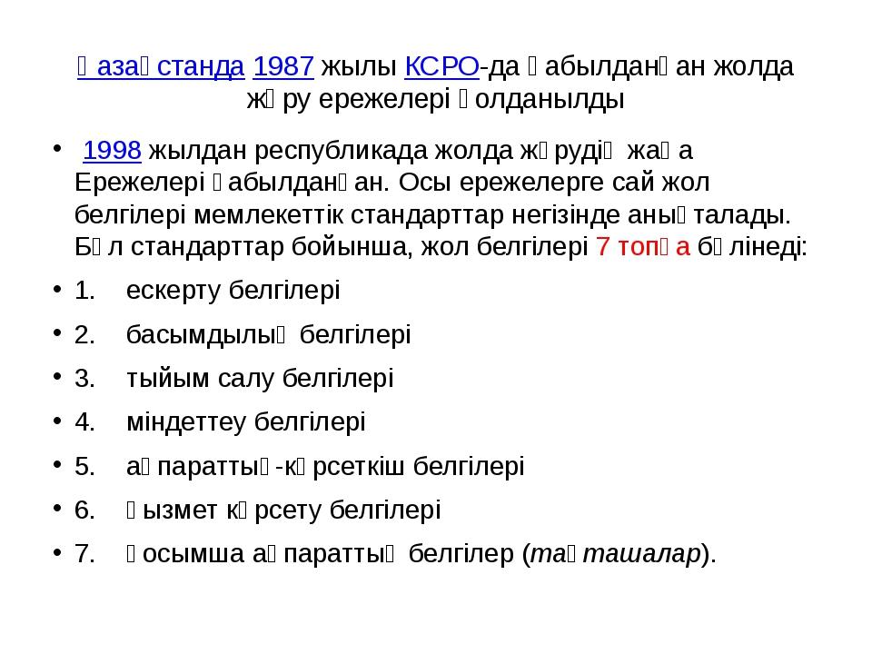 Қазақстанда 1987 жылы КСРО-да қабылданған жолда жүру ережелері қолданылды 199...