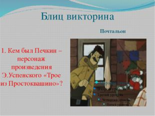 Блиц викторина Почтальон 1. Кем был Печкин – персонаж произведения Э.Успенско