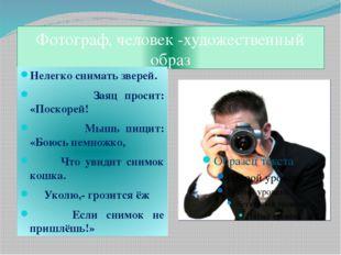 Фотограф, человек -художественный образ Нелегко снимать зверей. Заяц просит: