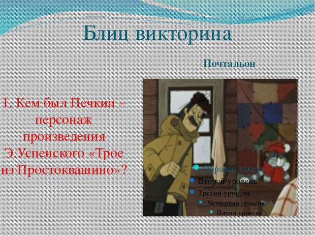 Блиц викторина Почтальон 1. Кем был Печкин – персонаж произведения Э.Успенско...