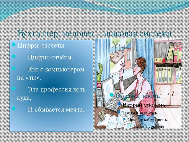 Бухгалтер, человек - знаковая система Цифры-расчёты Цифры-отчёты, Кто с компь...