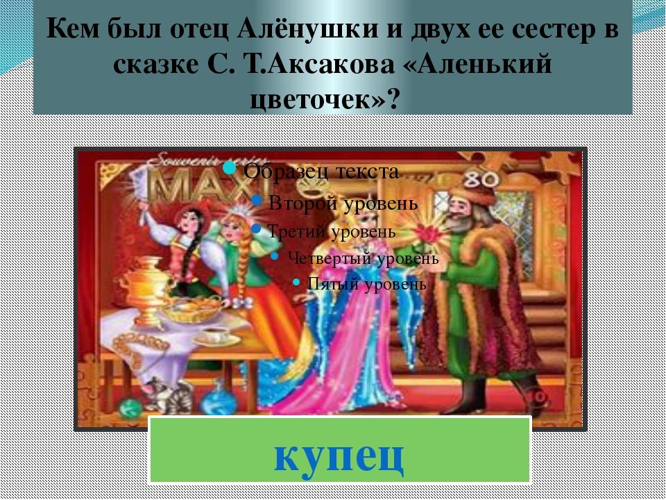 Кем был отец Алёнушки и двух ее сестер в сказке С. Т.Аксакова «Аленький цвето...