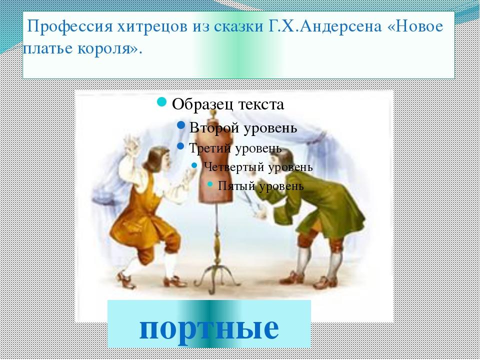 Профессия хитрецов из сказки Г.Х.Андерсена «Новое платье короля». портные