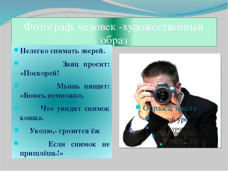 Фотограф, человек -художественный образ Нелегко снимать зверей. Заяц просит:...