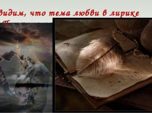 Мы видим, что тема любви в лирике А.С. Пушкина раскрывается по-разному:…