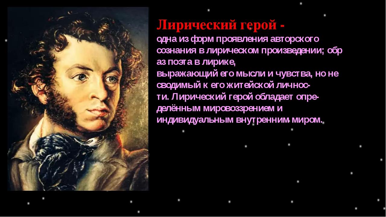 Лирический герой - однаизформпроявленияавторского сознаниявлирическом...