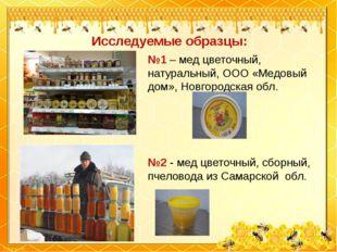 Исследуемые образцы: №1 – мед цветочный, натуральный, ООО «Медовый дом», Новг