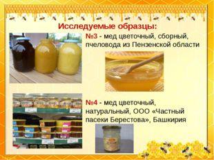 №3 - мед цветочный, сборный, пчеловода из Пензенской области №4 - мед цветочн