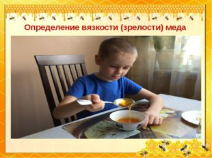 Определение вязкости (зрелости) меда