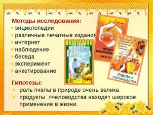 Методы исследования: энциклопедии различные печатные издания интернет наблюд