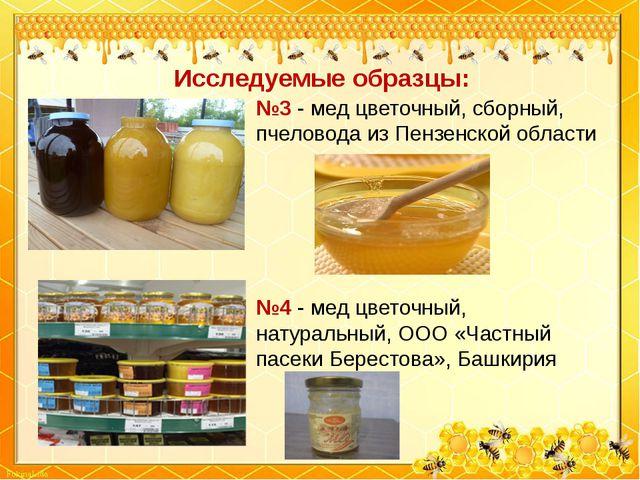 №3 - мед цветочный, сборный, пчеловода из Пензенской области №4 - мед цветочн...