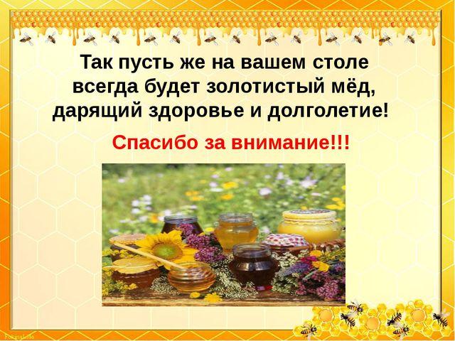 Так пусть же на вашем столе всегда будет золотистый мёд, дарящий здоровье и д...