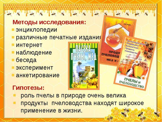 Методы исследования: энциклопедии различные печатные издания интернет наблюд...