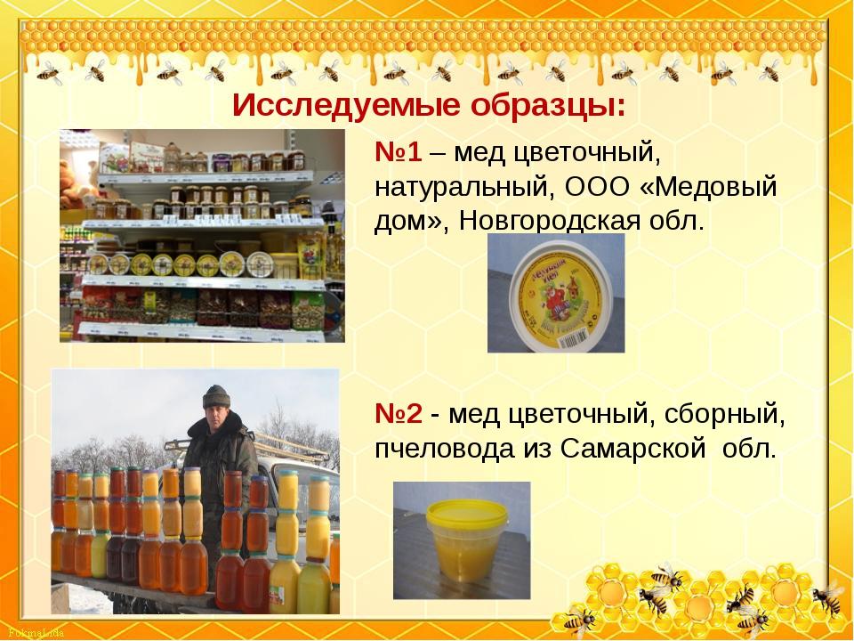 Исследуемые образцы: №1 – мед цветочный, натуральный, ООО «Медовый дом», Новг...