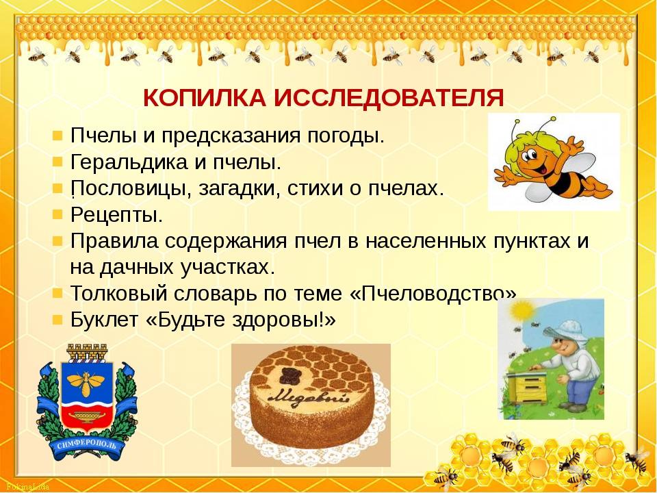 КОПИЛКА ИССЛЕДОВАТЕЛЯ . Пчелы и предсказания погоды. Геральдика и пчелы. Посл...