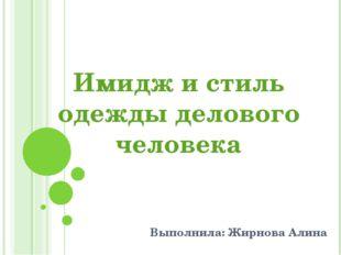 Имидж и стиль одежды делового человека Выполнила: Жирнова Алина