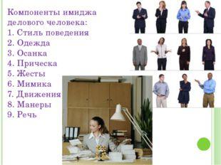 Компоненты имиджа делового человека: 1. Стиль поведения 2. Одежда 3. Осанка 4