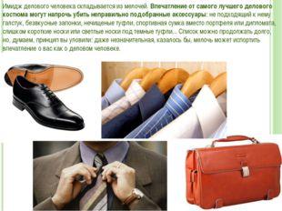 Имидж делового человека складывается из мелочей. Впечатление от самого лучшег