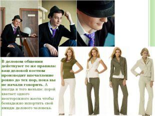 В деловом общении действуют те же правила: ваш деловой костюм производит впеч