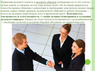 Правилам делового этикета и делового общение посвящены не то что статьи — цел