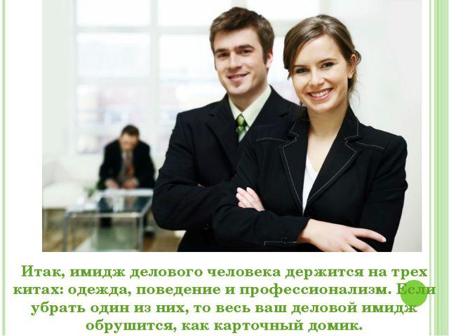 Итак, имидж делового человека держится на трех китах: одежда, поведение и про...