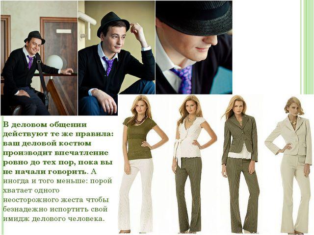 В деловом общении действуют те же правила: ваш деловой костюм производит впеч...