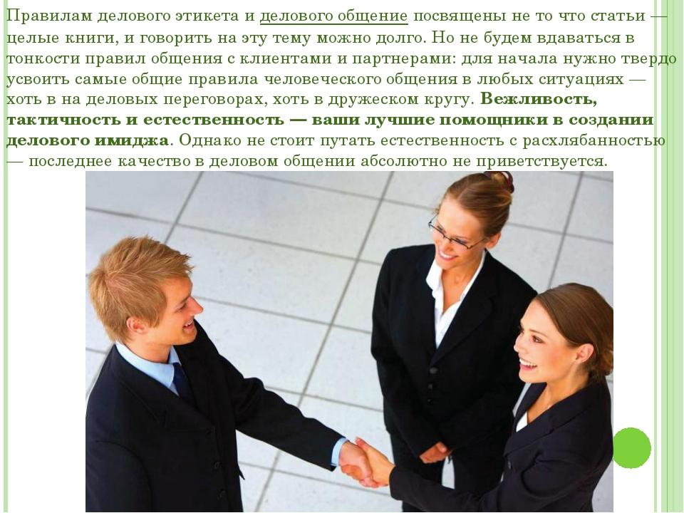 Правилам делового этикета и делового общение посвящены не то что статьи — цел...