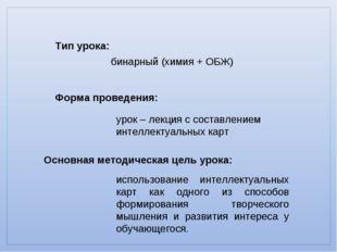 Тип урока: Форма проведения: Основная методическая цель урока: бинарный (хими