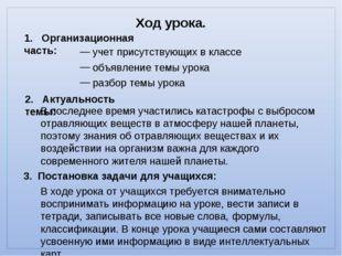 Ход урока. 1. Организационная часть: учет присутствующих в классе объявление