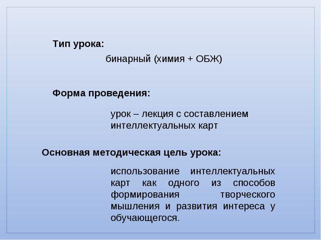 Тип урока: Форма проведения: Основная методическая цель урока: бинарный (хими...