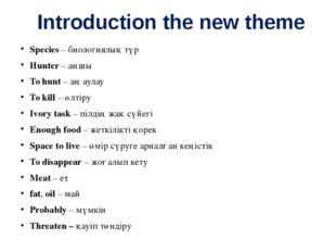 Introduction the new theme Species – биологиялық түр Hunter – аңшы To hunt –