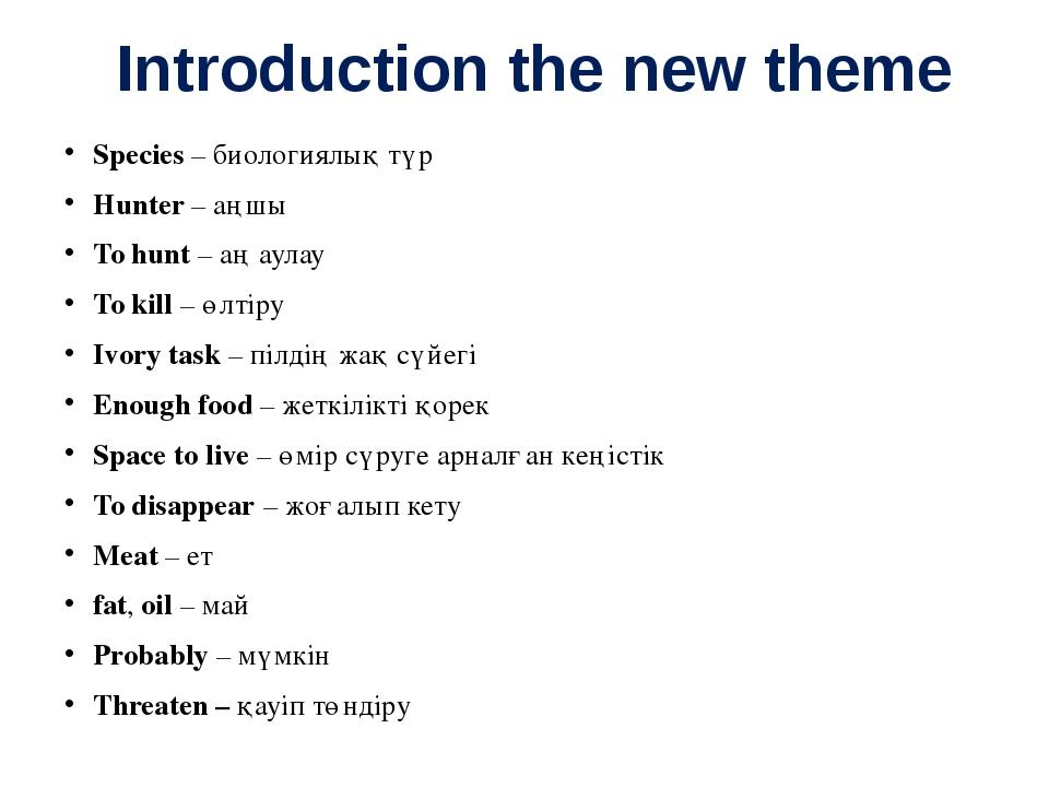 Introduction the new theme Species – биологиялық түр Hunter – аңшы To hunt –...