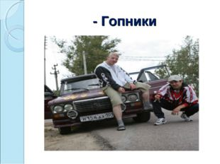 - Гопники
