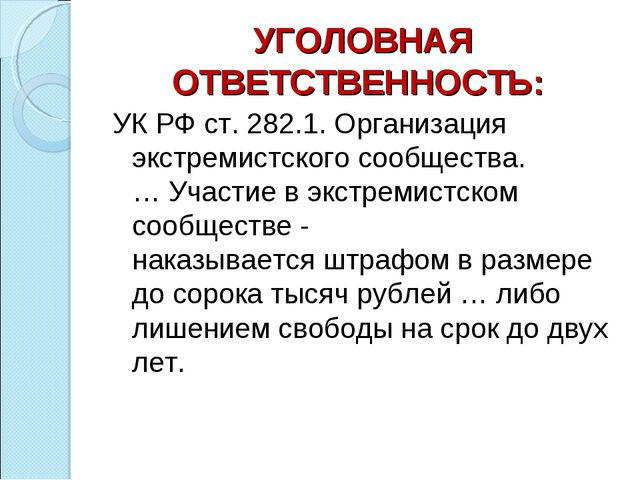 УГОЛОВНАЯ ОТВЕТСТВЕННОСТЬ: УК РФ ст. 282.1. Организация экстремистского сообщ...