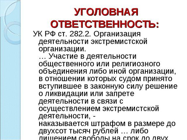 УГОЛОВНАЯ ОТВЕТСТВЕННОСТЬ: УК РФ ст. 282.2. Организация деятельности экстреми...