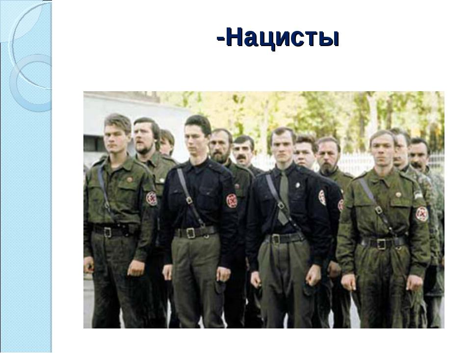 -Нацисты