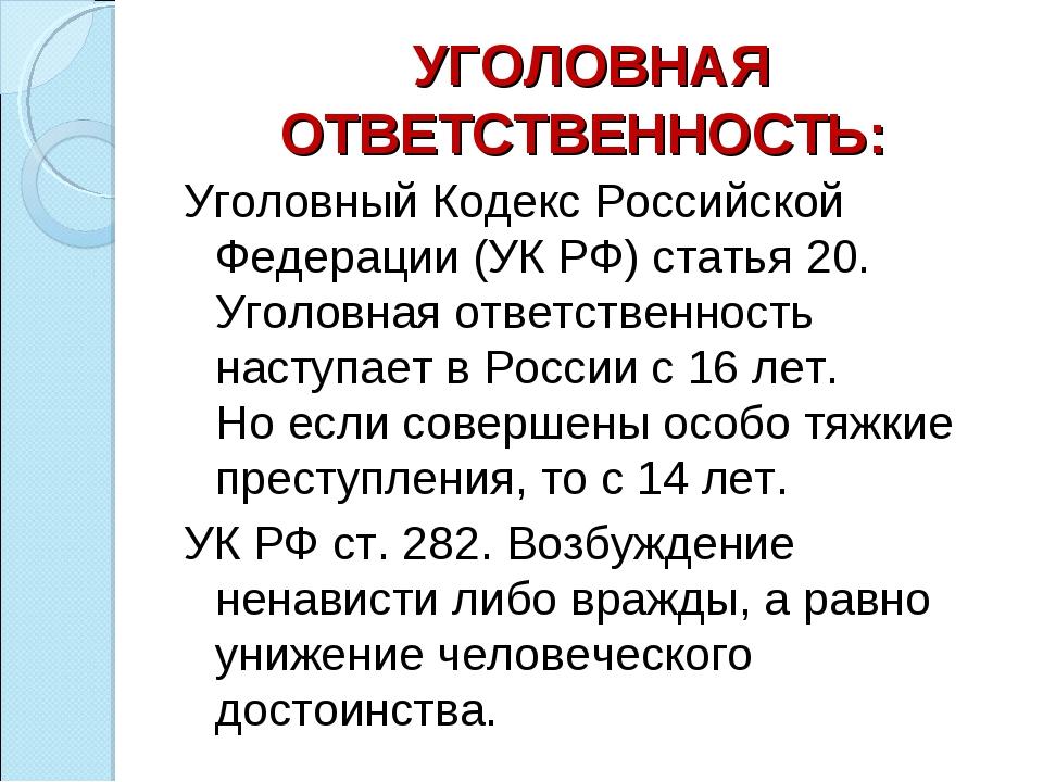 УГОЛОВНАЯ ОТВЕТСТВЕННОСТЬ: Уголовный Кодекс Российской Федерации (УК РФ) стат...