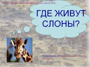 МОУ «Средняя общеобразовательная школа № 8» Подготовила: учитель начальных кл