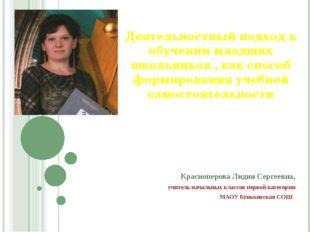 Красноперова Лидия Сергеевна, учитель начальных классов первой категории МАОУ